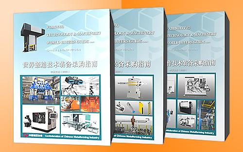 锻造/冲压/钣金制作技术装备采购指南