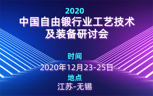 中国自由锻行业工艺技术及装备研讨会
