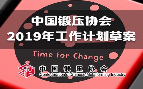 中国锻压协会2019年工作计划草案