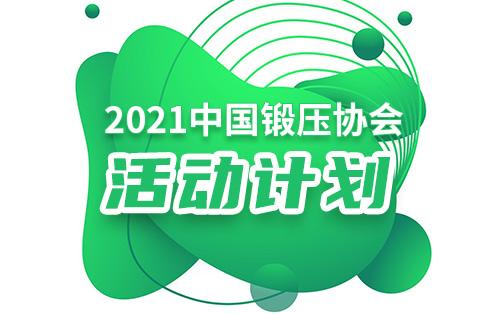 2021中国锻压协会活动计划