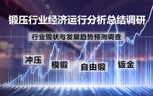 关于锻压行业经济运行分析总结调研函