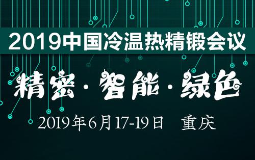 召开2019中国冷温热精锻会议的通知