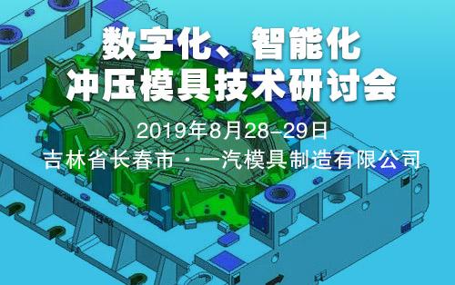 召开数字化、智能化冲压模具技术研讨会