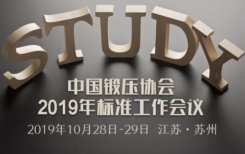 中国锻协2019年标准工作会议通知
