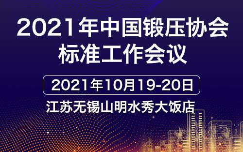 2021年中国锻压协会标准工作会议