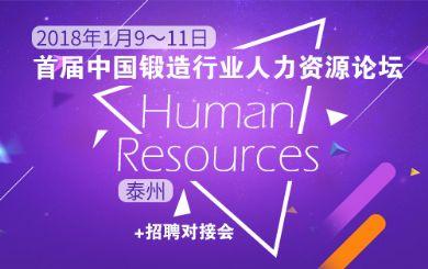 首届中国锻造行业人力资源论坛通知