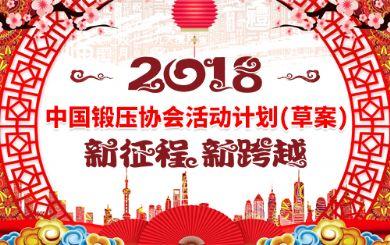 2018中国锻压协会活动计划(草案)