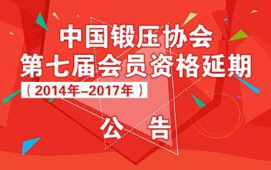 中国锻压协会第七届会员资格延期公告