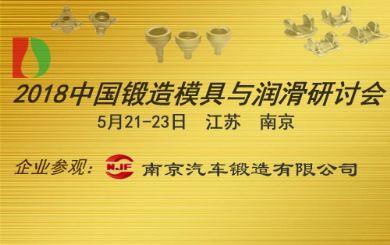 召开2018中国锻造模具与润滑研讨会
