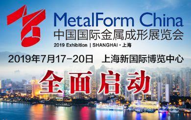 2019中国国际金属成形展览全面启动