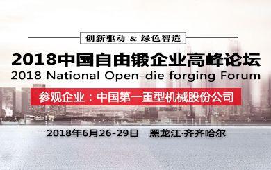 召开2018中国自由锻企业高峰论坛