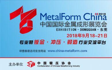 2018中国国际金属成形展览会震撼来