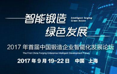 2017中国锻造企业智能化发展论坛