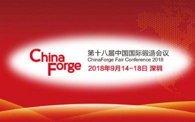 2018年中国国际锻造会议即将召开