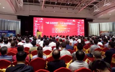 第十七届中国国际锻造会议隆重开幕