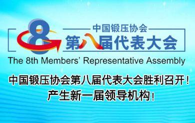 中国锻压协会第八届代表大会胜利召开!