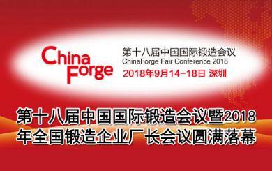 第十八届中国国际锻造会议圆满落幕