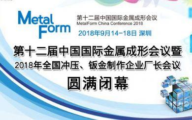 第十二届中国国际金属成形会议闭幕