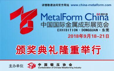 2018中国国际金属成形展览会颁奖